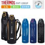 サーモス 水筒 1.5リットル キッズ 子供 大人 直飲み 1.5l スポーツドリンク対応 カバー付き おしゃれ 保冷専用 ステンレス ボトル FHT-1501F Thermos