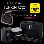 和平フレイズ フォルテック・ランチ スリム保温弁当箱 840mL ブラック FLR-8163(1セット)