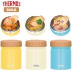 サーモス スープジャー 300ml おしゃれ 子供 大人 保温 保冷 ステンレス JBT-301 弁当箱 THERMOS