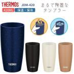 サーモス タンブラー 保温 保冷 陶器調 水筒 マグ おしゃれ 420ml 子供 大人 ステンレス 真空断熱 THERMOS JDM-420 コーヒー[TOKU]