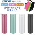 水筒 500ml カバー ポーチ プレゼント おしゃれ 保温 保冷 TIGER タイガー ステンレス ボトル MMZ-A502