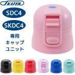 スケーター SDC4 SKDC4 キャップユニット 蓋 ふた 子供 キッズ 水筒 部品 パーツ 部材 P-SDC4-CU 交換パーツ