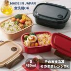 弁当箱 おしゃれ 日本製 ランチボックス 430ml XPM3 ランチグッズ スケーター 仕切り付き パッキン付き エアーバルブ付き 食洗機対応 電子レンジ対応 冷凍可
