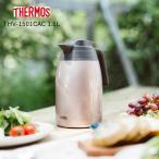 サーモス THV-1501CAC カカオ 水筒 人気 おしゃれ  直飲み 1.5L ステンレスポット 保冷 保温 サーモス(THERMOS)