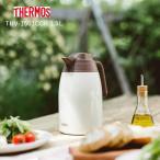サーモス THV-1501 CCR クッキークリーム 水筒 人気 おしゃれ  直飲み 1.5L ステンレスポット 保冷 保温 サーモス(THERMOS)