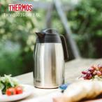 サーモス THV-1501 SBW ブラウン 水筒 人気 おしゃれ  直飲み 1.5L ステンレスポット 保冷 保温 サーモス(THERMOS)
