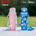 サーモス 水筒 キッズ 500ml マグ ワンタッチ 子供 人気 おしゃれ 直飲み ステンレス 保温 保冷 JOI-500