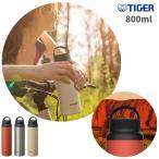 タイガー 水筒 マグ おしゃれ 800ml 保温 保冷 ステンレス ボトル MCZ-S080 スポーツドリンクOK TIGER