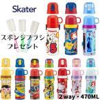 スケーター 水筒 キッズ 2way ステンレス スポンジブラシプレゼント 直飲み コップ付 子供 肩掛け 保温 保冷 超軽量 470ml SKDC4 ランチグッズ