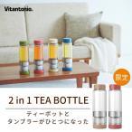 水筒 タンブラー 直飲み オシャレ ビタントニオ ツイスティー 400ML 紅茶 茶こし ティーポット ボトル VTW-30 ティーメーカー ティーボトル Vitantonio TWISTEA