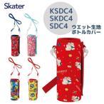 スケーター 水筒 カバー SDC4 KSDC4 SKDC4 対応 ウエット生地ボトル  WSSC3 メール便対応