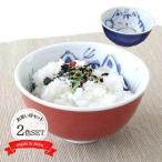 有田焼いただき猫飯碗2色組/有田焼 日本製 飯碗 茶碗