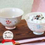 有田焼軽々飯碗花ちらし2色組/有田焼 日本製 飯碗 茶