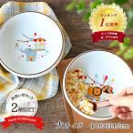 2柄set どうぶつサーカスすくい易いうつわ 径16 美濃焼 日本製 子供 こども 食器 すくい易い すくいやすい 皿  かわいい 鉢 ボウル 離乳食 使いやすい 深皿