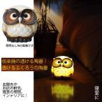 Yahoo!彩り屋陶光製 透けるふくろう信楽焼 新商品 陶器 置物 梟 灯り ライト 受注生産 3週間程度