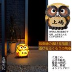 Yahoo!彩り屋陶光製 透ける ふくろう (名前入り) 信楽焼 新商品 陶器 置物 梟 灯り ライト キャッシュレス 還元