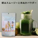 米ぬかパウダー 無農薬栽培米の米ぬか 国産米 ( 150g / 約30回分) キャッシュレス 還元