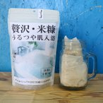 贅沢・米糠 うるつや肌入浴 米ぬかパウダー 無農薬栽培米の米ぬか お肌用 ぬか袋 ぬかパック (15g × 10回分)