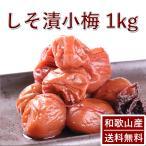 梅干し 無農薬 しそ漬小梅 1kg 熊野のご褒美 無添加 紀州 和歌山