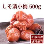 梅干し 無農薬 しそ漬小梅 500g 熊野のご褒美 無添加 紀州 和歌山
