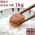 梅干し 無農薬 無添加 送料無料 はちみつ漬け 訳あり わけあり 家庭用 南高梅 山みつ漬 1kg 熊野のご褒美 紀州 無化学肥料 つぶれ梅