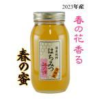 はちみつ 国産はちみつ 蜂蜜 ハチミツ 愛媛県産 春の蜜(百花蜜) 1Kg