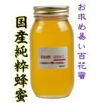 国産純粋はちみつ 1000g はちみつ ハチミツ 蜂蜜 国産