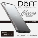 05967c6c7c Deff ディーフ 特約店 タイムセール Xperia Z5 Premium 用 アルミ バンパー CLEAVE Chrono Aluminum  Bumper for Xperia Z5 Premium docomo SO-03H【送.