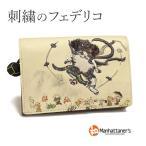 1年保証 和マンハッタナーズ 財布 雷神パース 怖ろしや、フェデリコ雷神 二つ折り財布 日本製 猫 レディース 070-7300