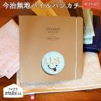 ショッピングプチギフト 今治タオル 名入れ ギフト プレゼント イニシャル 刺繍 誕生日 プチギフト