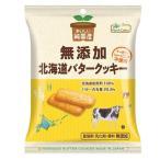 純国産北海道バタークッキー 2枚×5包  ノースカラーズ