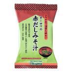 オーサワの赤だしみそ汁 1食分(9.2g) オーサワジャパン