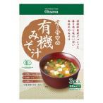 オーサワ 有機みそ汁 (生みそタイプ)(52.5g(3食))