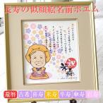 米寿のお祝い プレゼント 米寿 プレゼント 祝い 母 父 両親 金婚式 長寿の似顔絵名前ポエム