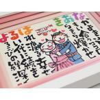 にじいろ名前ポエム パステルスモール額 結婚祝い 誕生日プレゼント 結婚記念日 金婚式 銀婚式 還暦祝い 古希祝い 喜寿祝い 米寿祝い 傘寿祝い 卒寿