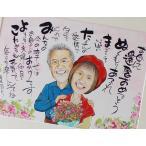米寿のお祝い 金婚式 プレゼント お祝い 贈り物 古希のお祝い キラキラ似顔絵名前ポエム M