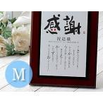 両親 プレゼント 結婚式 結婚祝い プレゼント 【表彰盾の名前ポエム(木製額)〜心の文字〜Mサイズ】