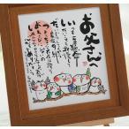 金婚式 プレゼント  喜寿のお祝い 贈り物 女性 プレゼント 男性 父 母 祖母 祖父 しあわせの名前ポエムスズメの家族 色紙