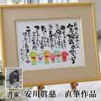 米寿のお祝い プレゼント 米寿 祝い 母 父 両親 金婚式 贈り物 しあわせの名前の詩F6