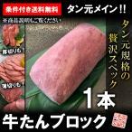牛タン 仙台 ブロック 1本 タン元規格 ムキタン 厚切り 業務用 焼肉 BBQ バーベキュー 条件付き送料無料