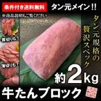 牛タン ブロック 2kg以上 タン元規格 ムキタン 厚切り 業務用 焼肉 BBQ バーベキュー 条件付き送料無料