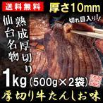 牛タン 仙台 厚切り10mm スライス 1kg 牛たん 業務用 焼肉 BBQ バーベキュー 送料無料
