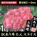 牛タン 訳あり 1kg スライス 業務用 薄切り 焼肉 BBQ 条件付き送料無料