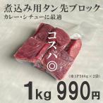 タン先 牛タン ブロック 1kg 業務用 煮込み用 タンカレー タンシチュー 条件付き送料無料