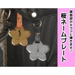 (名札)アクセサリー ネームプレート ネームタグ 桜 桜花 アクリルミラー(本革製ベルト付き)