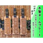 (名札)アクセサリー ネームプレート ネームタグ 木製 ブラックウォルナット(本革製ベルト付き)