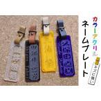 (名札)アクセサリー ネームプレート ネームタグ アクリル カラー4色(本革製ベルト付き)