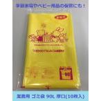厚口0.05mm 業務用ポリ袋 90L 10枚入 ゴミ袋 黄色/黒/透明 厚手ビニール
