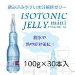 熱中症対策 水分補給ゼリー ニュートリー アイソトニックゼリー 100g × 30本入 脱水症状