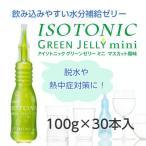 熱中症対策 水分補給ゼリー ニュートリー アイソトニックグリーンゼリー 100g × 50本入 脱水症状